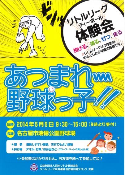 5月5日 あつまれ!野球っ子! 瑞穂球場で無料体験会開催!